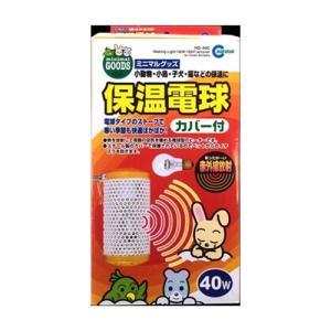 マルカン 保温電球40W(カバー付) (ペット・保温) HD-40C