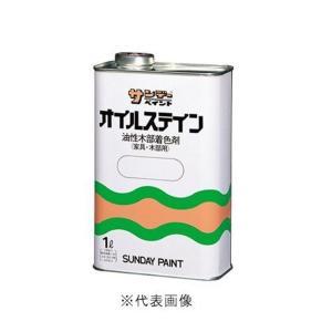サンデーペイント オイルステイン ウォルナット 1L yamakishi