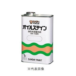 サンデーペイント オイルステイン ライトオーク 1L yamakishi
