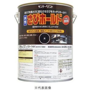 サンデーペイント 水性さびホールド さび止め さび転換剤 16kg 黒|yamakishi