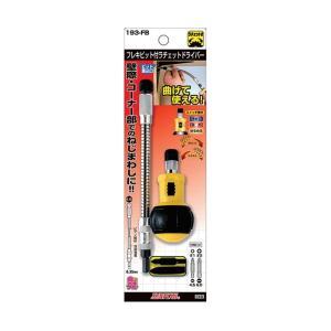 SUNFLAG サンフラッグ(新亀) フレキビット付ラチェットドライバー No.193-FB|yamakishi