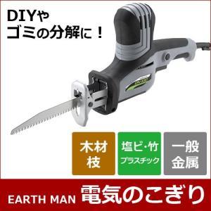 EARTH MAN アースマン AC100V電気のこぎり DN-100|yamakishi