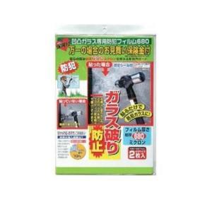ノムラテック 保険付・凹凸ガラス専用 防犯フィルム 680ミクロン (A3サイズ・2枚入り) N-2268 yamakishi