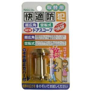 ノムラテック NEWドアスコープ180 ゴールド Nー2063ゴールド yamakishi