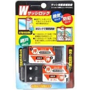 ノムラテック Wサッシロック (サッシ用簡易補助錠) 2P シルバー|yamakishi