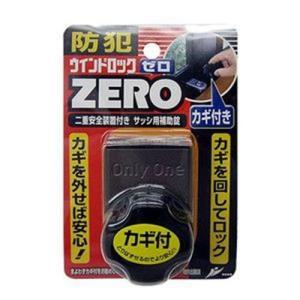 ノムラテック ウインドロック ZERO(ゼロ) (二重安全装置付サッシ用補助錠) 1P ブロンズ|yamakishi