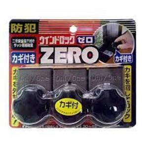 ノムラテック ウインドロック ZERO(ゼロ) (二重安全装置付サッシ用補助錠) 3P ブロンズ|yamakishi