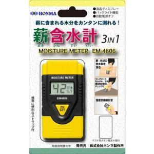HONMA ホンマ製作所 薪含水計(まきがんすいけい) EM-4806 501809001
