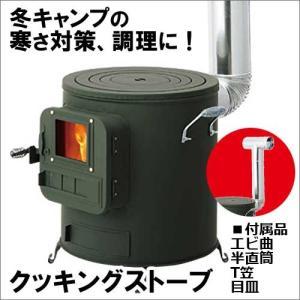 HONMA ホンマ製作所 クッキングストーブ RS-41 【屋外専用】 12380|yamakishi