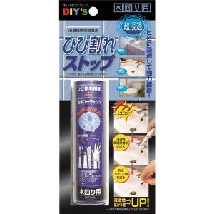 建築の友 浸透性瞬間接着剤・ひび割れストップ(水回り用) HB-02|yamakishi