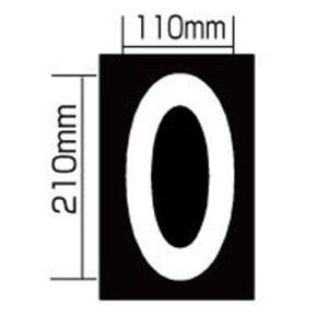 新富士バーナー ロードマーキング用sナンバーS「0」(白) RM-100|yamakishi