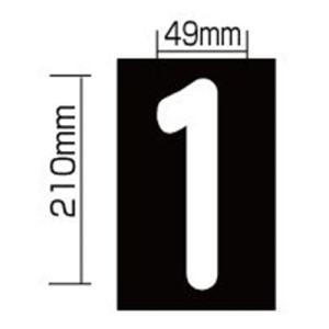 新富士バーナー ロードマーキング用sナンバーS「1」(白) RM-101|yamakishi