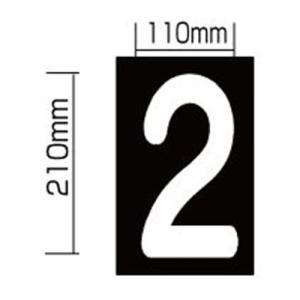 新富士バーナー ロードマーキング用sナンバーS「2」(白) RM-102|yamakishi