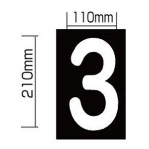 新富士バーナー ロードマーキング用sナンバーS「3」(白) RM-103|yamakishi