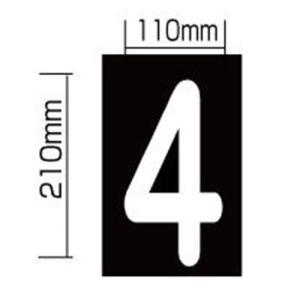 新富士バーナー ロードマーキング用sナンバーS「4」(白) RM-104|yamakishi