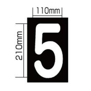 新富士バーナー ロードマーキング用sナンバーS「5」(白) RM-105|yamakishi