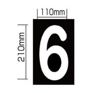 新富士バーナー ロードマーキング用sナンバーS「6・9兼用」(白) RM-106|yamakishi