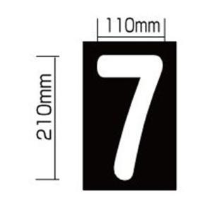 新富士バーナー ロードマーキング用sナンバーS「7」(白) RM-107|yamakishi