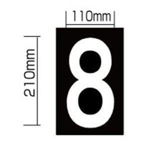 新富士バーナー ロードマーキング用sナンバーS「8」(白) RM-108|yamakishi