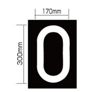 新富士バーナー ロードマーキング用sナンバーL「0」(白) RM-110|yamakishi