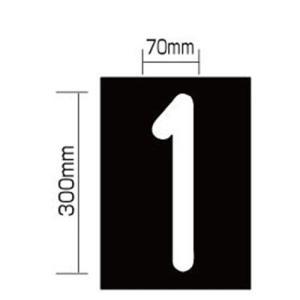 新富士バーナー ロードマーキング用sナンバーL「1」(白) RM-111|yamakishi