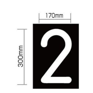 新富士バーナー ロードマーキング用sナンバーL「2」(白) RM-112|yamakishi