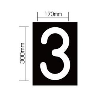 新富士バーナー ロードマーキング用sナンバーL「3」(白) RM-113|yamakishi