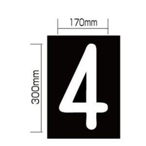 新富士バーナー ロードマーキング用sナンバーL「4」(白) RM-114|yamakishi