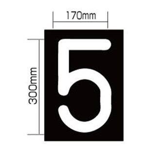 新富士バーナー ロードマーキング用sナンバーL「5」(白) RM-115|yamakishi