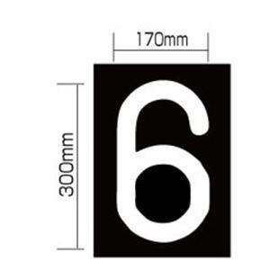 新富士バーナー ロードマーキング用sナンバーL「6・9兼用」(白) RM-116|yamakishi