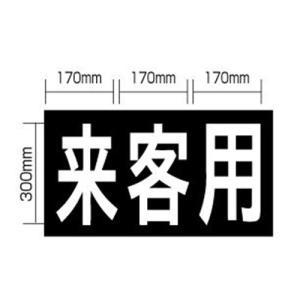 新富士バーナー ロードマーキング用 サイン「来客用」[RM-201] [RM-201]|yamakishi