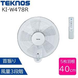 TEKNOS テクノス 40cm壁掛けフルリモコン扇風機 ホワイト ビッグサイズ壁掛け扇 KI-W478R