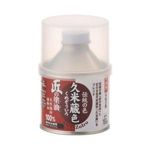 大田油脂 匠の塗油・久米蔵色 150ml|yamakishi