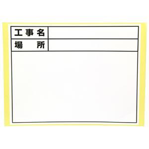 土牛 伸縮式ホワイトボードD-2/C6用シール(標準・日付なし)