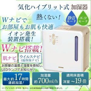 アイリスオーヤマ 気化ハイブリッド式加湿器(イオン機能付) ARK-700Z-N yamakishi