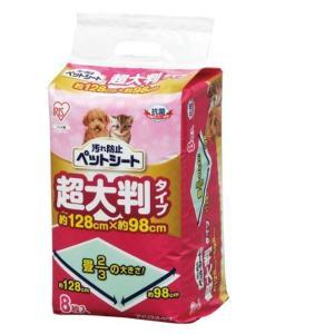 アイリスオーヤマ 汚れ防止ペットシート(ペットシーツ) 超大判タイプ8枚 P-YES-8LL|yamakishi