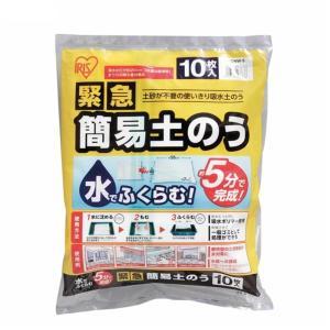 アイリスオーヤマ 緊急簡易土のう スタンダードタイプ 10枚入り H-DNW-5|yamakishi