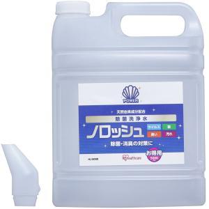 アイリスオーヤマ 除菌洗浄水ノロッシュ 詰替用 5L【液体タイプ】 HJ-5000 yamakishi