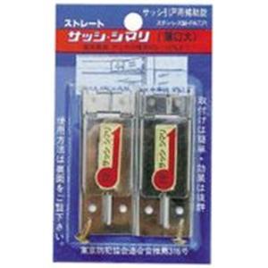 サッシ・シマリ (薄口大) (サッシ用簡易補助錠)|yamakishi