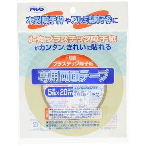 アサヒペン 超強プラスチック障子紙 専用両面テープ 5mm×20m PT-20 yamakishi
