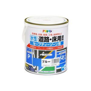 アサヒペン 道路床用塗料セーフティーゾーン用(ブルー) 【2kg】|yamakishi