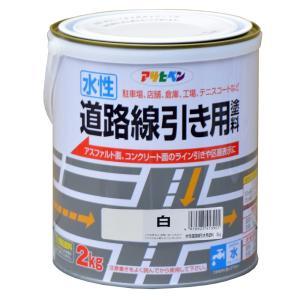 アサヒペン 水性塗料・道路線消し用塗料(白) 【2kg】|yamakishi