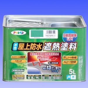 アサヒペン 水性屋上防水遮熱塗料(ライトグレー) 【5L】|yamakishi