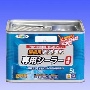 アサヒペン 屋根用遮熱塗料専用シーラー 5L|yamakishi