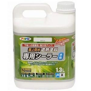 アサヒペン 水性屋上防水遮熱塗料専用シーラー 1.3L|yamakishi