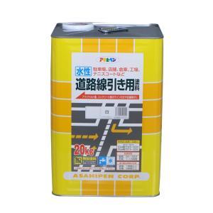 アサヒペン 水性塗料・道路線消し用塗料(白) 【20kg】|yamakishi