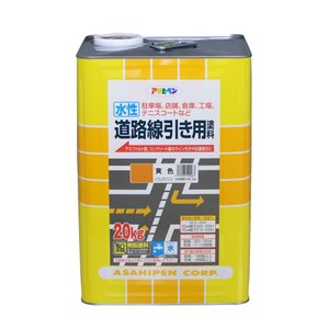 アサヒペン 水性塗料・道路線消し用塗料(黄色) 【20kg】|yamakishi