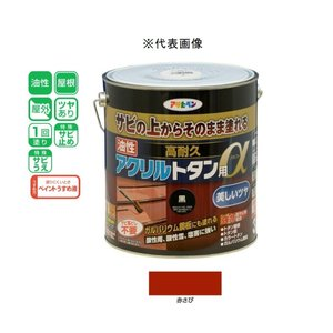 アサヒペン 油性高耐久アクリルトタン用α  赤さび 3kg|yamakishi