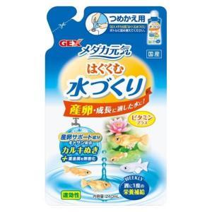 GEX ジェックス メダカ元気 はぐくむ水づくり 【詰替用 240mL】
