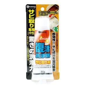 カンペハピオ ALESCO 復活洗浄剤80g サビ取り用 414008|yamakishi